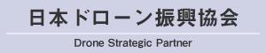 日本ドローン振興協会