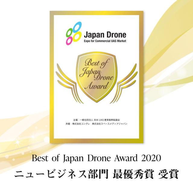 Best of JapanDrone Award2020ニュービジネス部門最優秀賞受賞